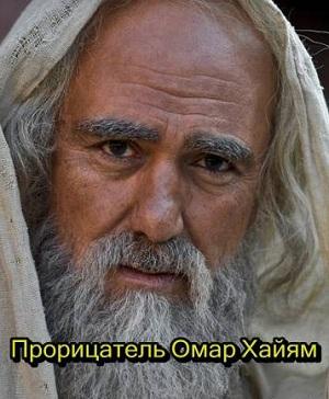 http://siazanli.ucoz.ru/Retro_films/Omar_Xayam.jpg