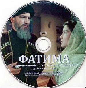 http://siazanli.ucoz.ru/Retro_films/fatima.jpg