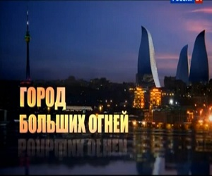 http://siazanli.ucoz.ru/documental/Qorod_bolshix_oqney.jpg